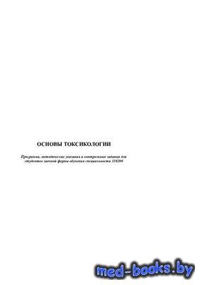 Основы токсикологии: Программа, методические указания и контрольные задания ...