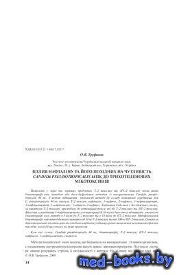 Влияние нафталина и его производных на чувствительность Candida pseudotropi ...