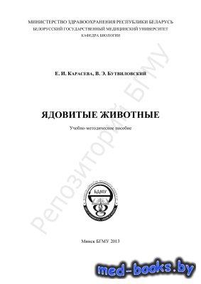 Ядовитые животные - Карасева Е.И., Бутвиловский В.Э. - 2013 год
