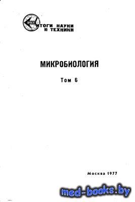 Токсины микроорганизмов - Далин М.В., Фиш Н.Г. - 1997 год