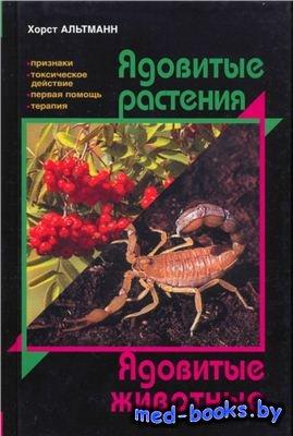 Ядовитые растения. Ядовитые животные - Альтман Х. - 2004 год