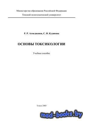 Основы токсикологии - Ахмеджанов Р.Р., Кудинова С.И. - 2003 год