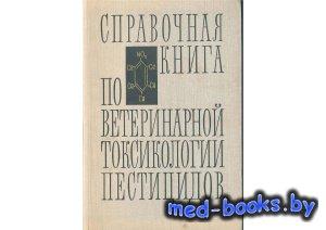 Справочная книга по ветеринарной токсикологии пестицидов - Загороднов М.В.  ...