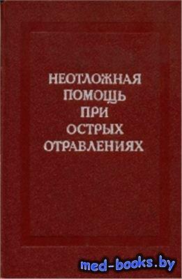 Неотложная помощь при острых отравлениях (справочник по токсикологии) -  Го ...