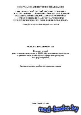 Основы токсикологии - Баранкова Н.А. - 2009 год