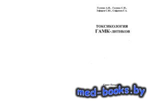 Токсикология ГАМК-литиков - Головко А.И., Головко С.И. и др. - 1996 год