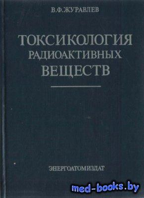 Токсикология радиоактивных веществ - Журавлев В.Ф. - 1990 год