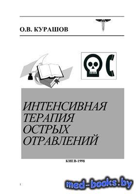 Интенсивная терапия острых отравлений - Курашов О.В. - 1998 год