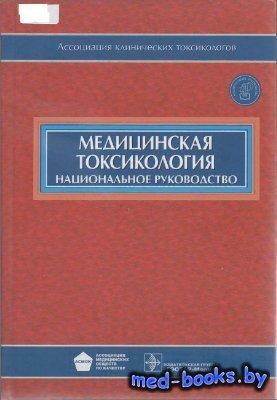 Приложение к руководству Медицинская токсикология - Лужников Е.А. - 2012 го ...