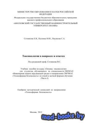 Токсикология в вопросах и ответах - Сотникова Е.В., Калпина Н.Ю., Пиункова  ...