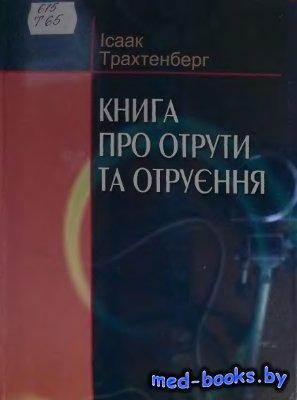 Книга про отрути і отруєння - Трахтенберг Ісаак - 2008 год