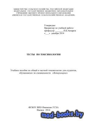 Тесты по токсикологии - Трошина Т.А. - 2014 год