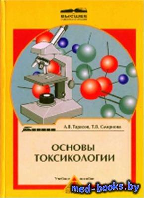 Основы токсикологии - Тарасов А.В., Смирнова Т.В. - 2006 год