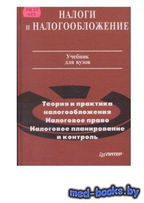 Налоги и налогообложение - Романовский М.В., Врублевская О.В. - 2000 год