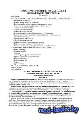 Транспортная иммобилизация и обезболивание при травмах - Маслов В.И., Ермол ...