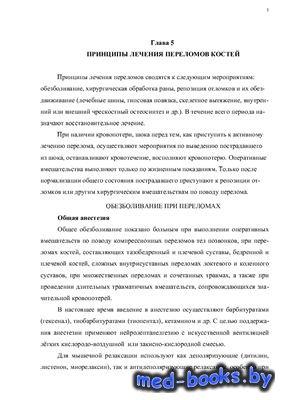 Военная травматология и ортопедия - Шаповалов В.М. - 2004 год