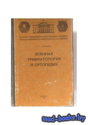 Военная травматология и ортопедия - Ткаченко С.С. - 1989 год