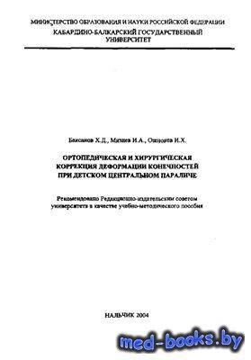 Ортопедическая и хирургическая коррекция деформации конечностей при детском ...