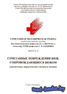 Сочетанные повреждения шеи, сопровождающиеся шоком (диагностика, хирургичес ...
