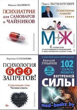 #Psychology#Know-How. 21 книга