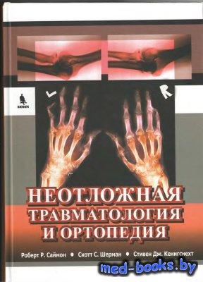Неотложная травматология и ортопедия: верхние и нижние конечности - Саймон  ...