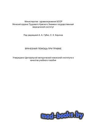Врачебная помощь при травме - Губко А.А., Киричек С.К. - 1980 год