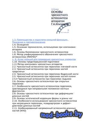 Основы чрескостного остеосинтеза аппаратом Илизарова Г.А - Соломин Л.Н.