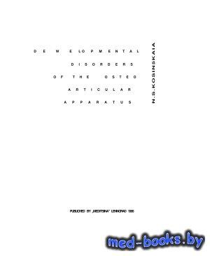 Нарушения развития костно-суставного аппарата - Косинская Н.С. - 1966 год