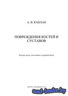 Повреждения костей и суставов - Каплан А.В. - 1979 год
