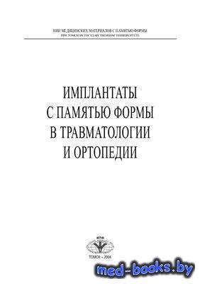 Имплантанты с памятью формы в травматологии и ортопедии - Ланшаков В.А., Гю ...