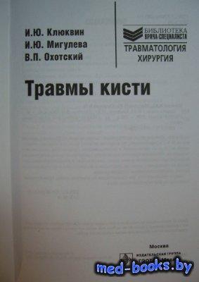 Травмы кисти - Клюквин И.Ю. Мигулюва И.Ю. Охотский В.П. - 2009 год