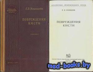 Повреждения кисти - Усольцева Е.В. - 1961 год