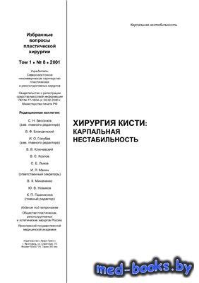 Хирургия кисти: карпальная нестабильность - Голубев И.О. - 2001 год