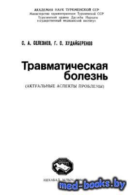 Травматическая болезнь - Селезнев С.А., Худайбердыев Г.С. - 1984 год