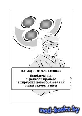 Проблема ран и раневой процесс в хирургии новообразований кожи головы и шеи ...
