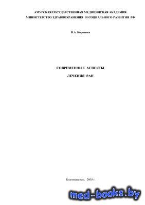 Современные аспекты лечения ран - Бородина В.А. - 2005 год