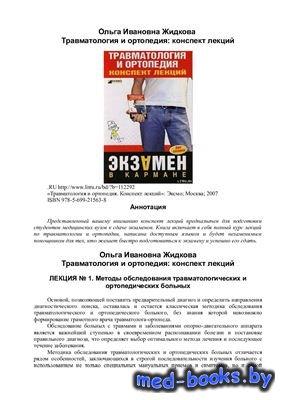Травматология и ортопедия: конспект лекций - Жидкова О.И. - 2007 год