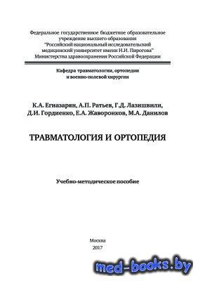 Травматология и ортопедия - Егиазарян К.А., Ратьев А.П., Лазишвили Г.Д., Го ...