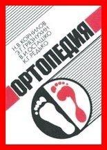 Ортопедия. Краткое руководство для практических врачей - Корнилов Н.В., Гря ...