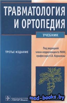 Травматология и ортопедия - Корнилов Н.В. - 2011 год