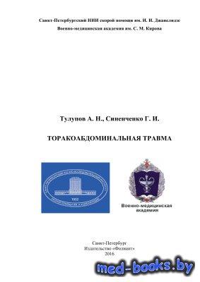 Торакоабдоминальная травма - Тулупов А.Н., Синенченко Г.И. - 2015 год