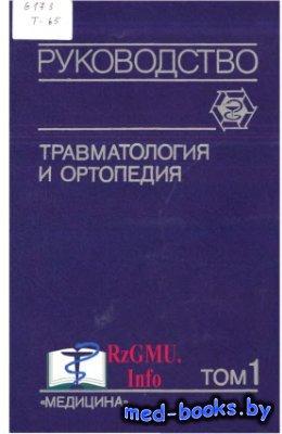 Травматология и ортопедия: Руководство для врачей. В 3х томах - Шапошников  ...