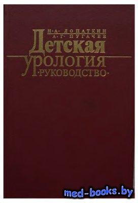 Детская урология. Руководство - Лопаткин Н.А., Пугачев А.Г. - 1986 год