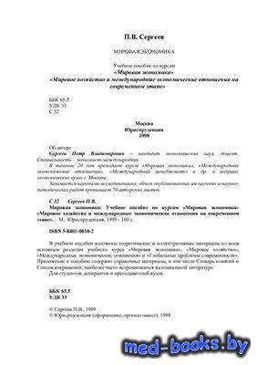 Мировая экономика - Сергеев П.В.