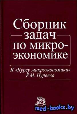 Сборник задач по микроэкономике - Нуреев Р.М. - 2005 год