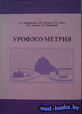 Урофлоуметрия - Вишневский Е.Л., Пушкарь Д.Ю. и др. - 2004 год