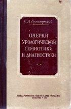 Очерки урологической семиотики и диагностики - Голигорский С.Д. - 1956 год