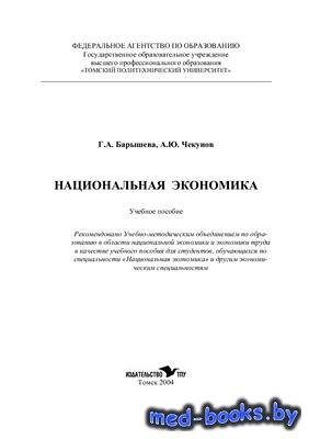 Национальная экономика - Барышева Г.А., Чекунов А.Ю. - 2004 год