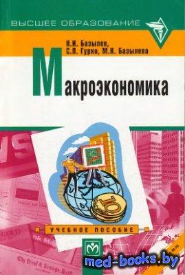 Макроэкономика - Базылев Н.И., Гурко С.П., Базылева М.Н. - 2004 год