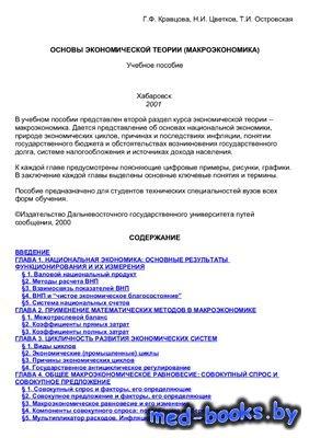 Основы экономической теории (Макроэкономика) Учебное пособие - Кравцова Г.Ф ...